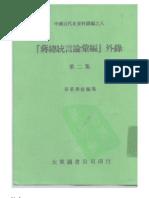 """中国近代史资料丛编之八 """"蒋总统言论汇编""""外录 第二集"""
