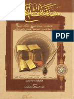 مصنفات الشيخ الصدوق.pdf