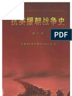 【抗美援朝战争史】第2卷