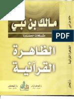 الظاهرة القرانية- مالك بن نبي