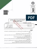 omran-nezarat.pdf