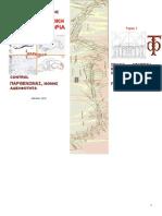 Παγκοσμια Ελληνικη Αυτοκρατορια.  Τομος 1-3.pdf