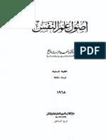 أصول علم النفس ـ أحمد عزت راجح.pdf