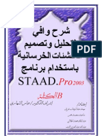Learn Staad Pro 2003