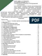 Программирование на C++ (под ред. проф. А.Д. Хоменко)