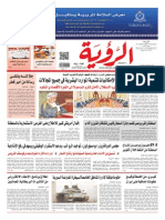 Alroya Newspaper 13-11-2013.pdf
