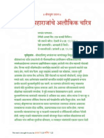 Dnyaneshwar Maharaj yaanche charitra marathi - Bhakti 123 .pdf