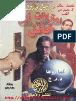 إعترافات زوج نبيل فاروق.pdf