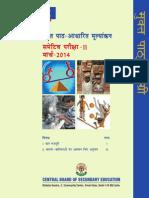 Hindi Main 1 & 2 (Class–IX).pdf