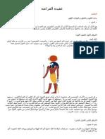عقيدة الفراعنة.doc