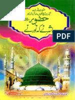 Hazoor Bashar ney keh Noor ney.pdf