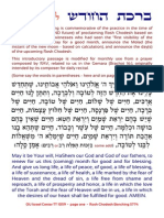 hebrew months rosh hodesh calendar