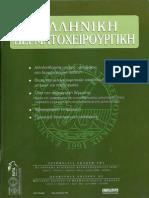 Cover & Pixel Rf Article_ell.dermat. (Apr-jun 08)