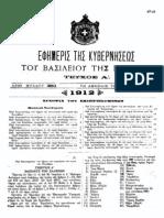 ΦΕΚ 261Α 1912