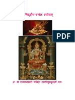 Manidweepa Varnanam Stotram.pdf