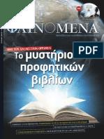 FAINOMENA_149.pdf