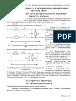 Линия Связи - КонспектТема 3-1.pdf