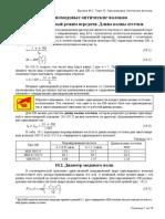 Линия Связи - КонспектТема 10.pdf