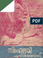 Simhabhoomi.pdf