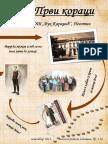 Први кораци 2013.pdf