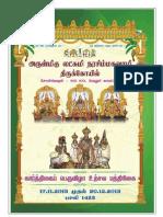sholinghur-2013.pdf