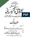 نشر قرآنی و تفسیر ربانی.pdf