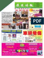 健康生活报10-18-2013版