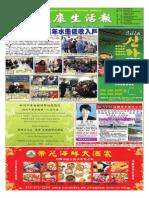 健康生活报10-25-2013版
