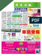 健康生活报11-01-2013版