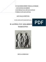 lioulias.pdf
