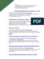 Фитотест-2. Разные авторы. http://ru.scribd.com/doc/184058200/
