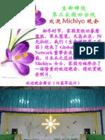 欢迎日本木之花社区Michiyo女士访问生命禅院第二家园(2)