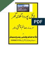 SAIM CHISHTI BOOKS Ghanta Ghar Saim Chishti Research Center 03006674752
