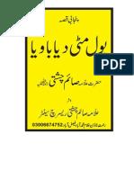SAIM CHISHTI BOOKS.Bol Mitti Dia Bavia., Allama Saim Chishti . Publish by Allama Saim Chishti Rearch Center 03006674752