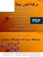 3as-phy-u4-cour