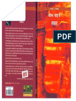 tamas-hindi.pdf