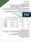 3as-phy-u4-cour-kichah