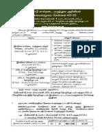 Notification Tamil 2012-2013.pdf