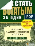 _Наполеон Хилл, Как стать богатым за один год