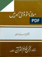 Mawdudi and me by Dr Israr Ahmed