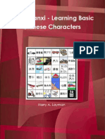 Chinese Characters - basic.pdf