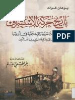 تاريخ حركة الاستشراق.pdf
