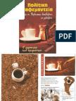 ΠΟΛΙΤΙΚΗ ΚΑΦΕΜΑΝΤΕΙΑ - Η ΕΡΜΗΝΕΙΑ ΤΩΝ ΣΧΗΜΑΤΩΝ.pdf