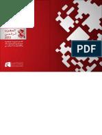 Maroc Numeric (1)