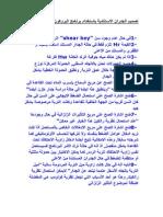 تصميم الجدران الاستنادية باستخدام برنامج البروكون.docx