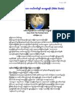 သင္ခန္းစာ (၁) ဂတိေတာ္ႏွင့္ဆိုင္ေသာ ကယ္တင္႐ွင္ ေယ႐ႈခရစ္ (Bible Study).pdf