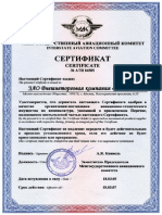 Certificate 04505