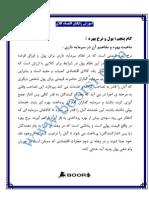موزش اقتصاد کلان5.pdf
