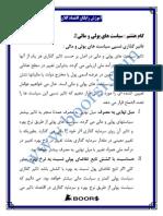 آموزش اقتصاد کلان  8.pdf