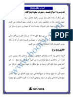 آموزش تحلیل تکنیکال 3  .pdf